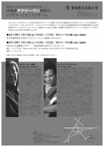 作曲家チナリー・ウン教授のレクチャーとミニコンサート。