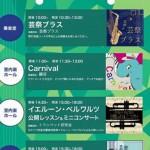 芸祭(2015)