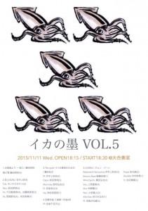 イカの墨 vol.5 〜細長いアレ〜