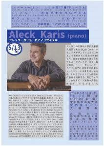 アレック・カリス ピアノリサイタル